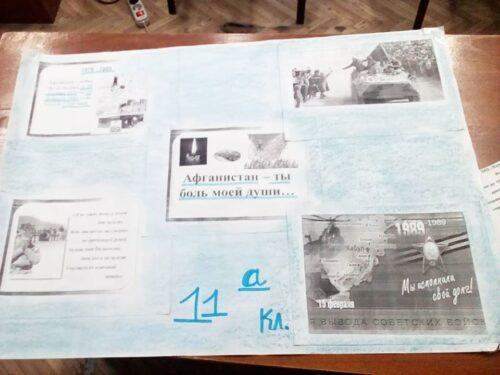 """""""15-февраль - Советтик аскерлер Ооган жергесинен толугу менен  чыгып кеткен күнүнүн 32-жылдыгы"""""""